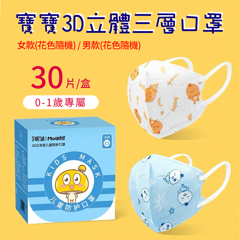 寶寶3D立體三層口罩 男款 女款 30片/盒 0-1歲專屬