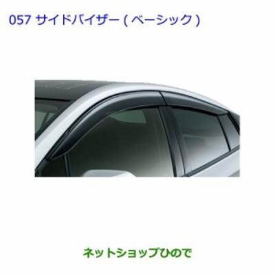 ●◯純正部品トヨタ プリウス PHVサイドバイザー ベーシック純正品番 08162-47030【ZVW51 ZVW55】