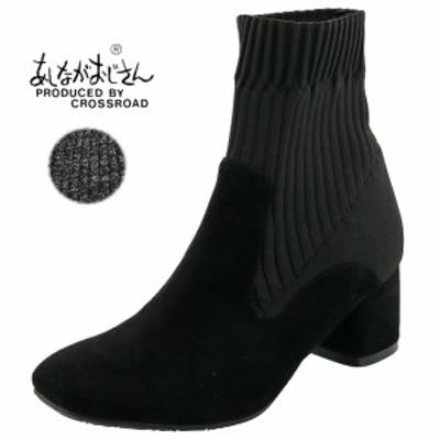 あしながおじさん ニットブーツ 1320235 本革 レディース ソックスブーツ ショートブーツ 厚底 靴 歩きやすい 送料無料