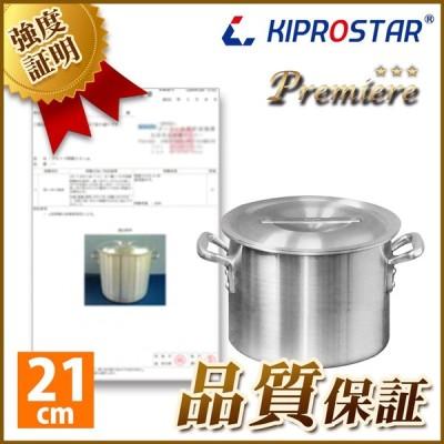 半寸胴鍋 プレミア アルミ 業務用 21cm KIPROSTAR 鍋 カレー鍋 スープ 寸胴 アルミ鍋