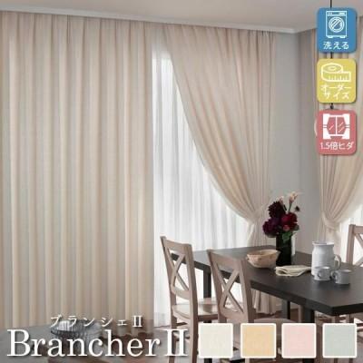 [オーダーカーテン] LIXIL BrancherII 1.5倍ヒダ エレガントB LXL255〜258 オーダーサイズ寸法 [W幅340〜1000×H丈600〜1400mm] ドレープ カーテン 窓