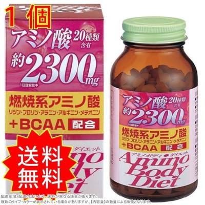 アミノボディダイエット粒 オリヒロ 通常送料無料