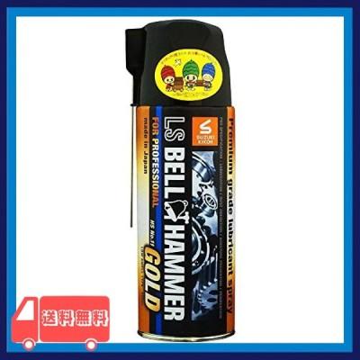 スズキ機工 LSベルハンマーゴールドスプレー420ml [潤滑剤/潤滑油/潤滑スプレー/自転車/バイク/チェーン/自動車/