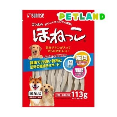 サンライズ ゴン太のほねっこ Mサイズ 小型・中型犬用 ( 113g )/ ゴン太