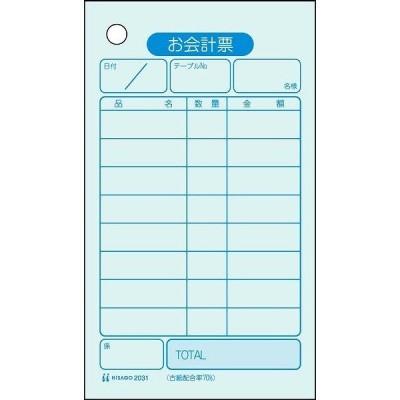 ヒサゴ お会計票 品名ナシ 2031 (1箱)