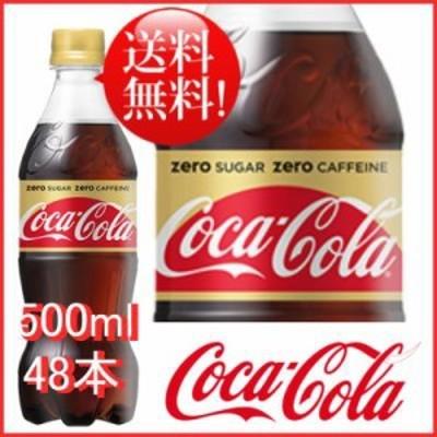 コカ・コーラ ゼロカフェイン 500ml 48本 (24本×2ケース) PET コカコーラ 炭酸飲料 (ゼロフリー) 送料無料
