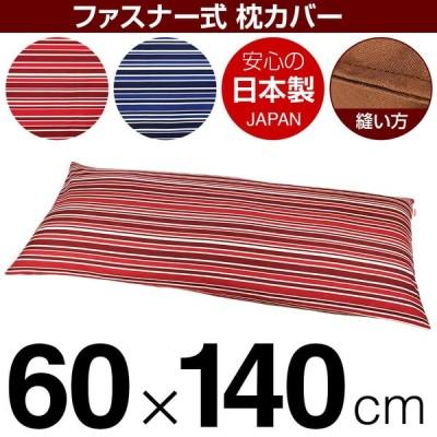 枕カバー 60×140cmの枕用 トリノストライプ綿100% ファスナー式 ステッチ仕上げ 日本製 国産 枕カバー 枕 カバー 綿 100% 生地 まくら マクラ