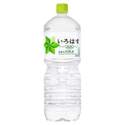 1ケース コカコーラ い・ろ・は・す いろはす 2L(2000mL) PET 飲み物 ソフトドリンク ミネラルウォーター 水 ペットボトル 6本×1ケース 買い回り ポイント消化