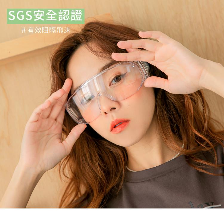 台灣製全方位防護眼罩