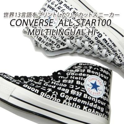 コンバース スニーカー レディース ハイカット オールスター CONVERSE ALL STAR 100 MULTILINGUAL HI ホワイト・ブラック 2020年新作