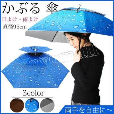 日傘 帽子 遮熱 遮光 かぶる傘 かぶる 日傘 レディース メンズ 日よけハット 雨よけ ハンズフリー 梅雨 雨具 ガーデニング 雪かき 庭 農作業 釣り