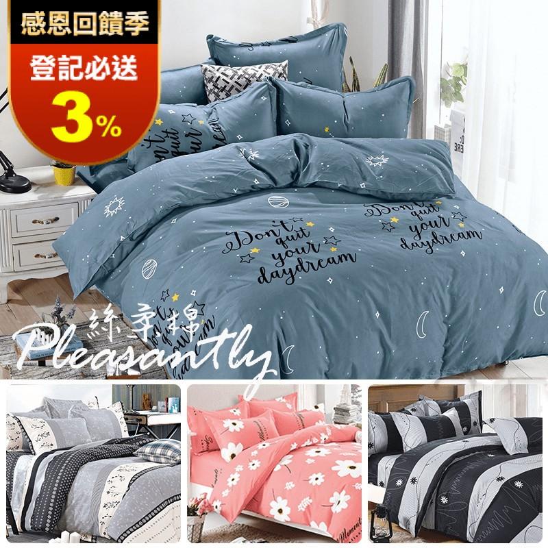 台灣製活性舒柔棉床包被套兩用被組