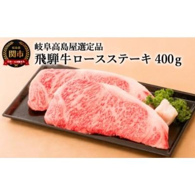 〈飛騨牛〉 ロースステーキ 400g 【岐阜髙島屋選定品】59E0542
