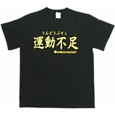 Tシャツ 運動不足 ブラック
