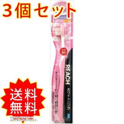 3個セット リーチ ホワイトニング コンパクト ふつう 銀座ステファニー 歯ブラシ まとめ買い 通常送料無料