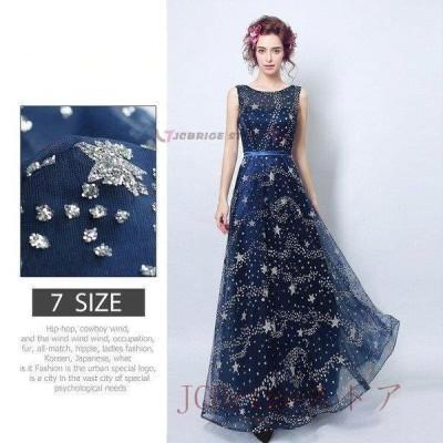 パーティードレス 結婚式 ドレス ウェディングドレス 星 ロングドレス 二次会ドレス お呼ばれドレス パーティドレス ブルー ベアトップ