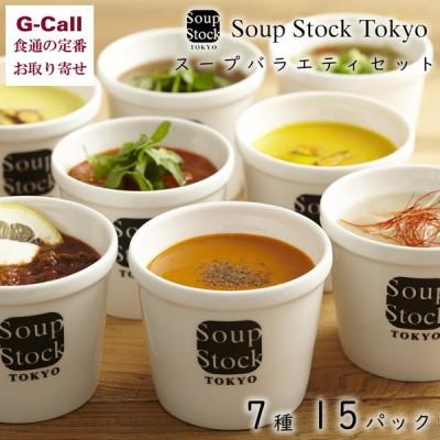 スープストックトーキョー 人気のスープ 7種 180g×15パック 惣菜 簡単調理 朝食 小腹 おすすめ 詰合せ お取り寄せ ギフト 贈答 お祝い 専門店 人気