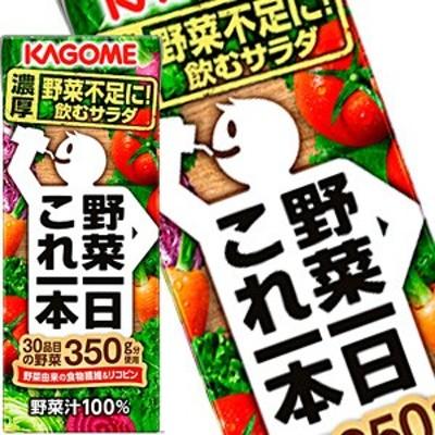 カゴメ 野菜一日これ一本 200ml紙パック×24本[賞味期限:3ヶ月以上]【4~5営業日以内に出荷】