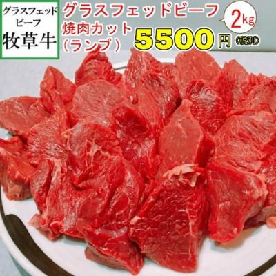 低糖質 【牧草牛】赤身肉!ランプ肉(焼肉カット)2kg グラスフェッドビーフ