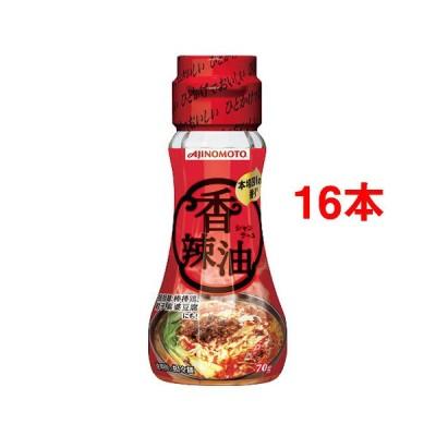 味の素(AJINOMOTO) 香辣油 ラー油 ( 70g*16本セット )/ 味の素(AJINOMOTO)