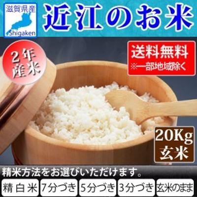 令和2年 新米 近江のお米(滋賀県産100%)20Kg(10kg×2本)玄米【精米無料】【送料無料※一部地域除く】