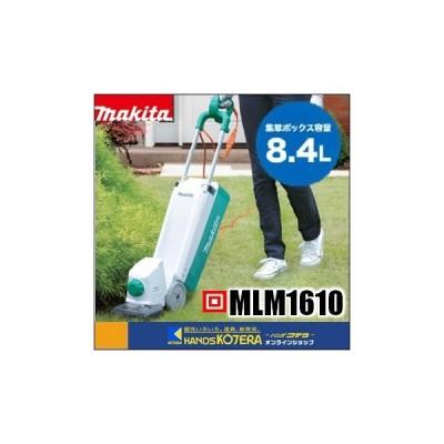 【makita  マキタ】160mm芝刈機 MLM1610 ※ツナギコード(10m)付