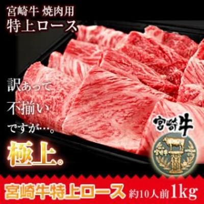 宮崎牛霜降り特上肩ロース焼肉用カット1kg 【BBQ】【バーベキュー】