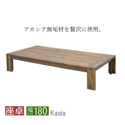 和風モダン 座卓テーブル 幅180cm カシア 180幅 センターテーブル 和風 座卓 モダン 和風モダン アンティーク風 ローテーブル リビングテーブル 木