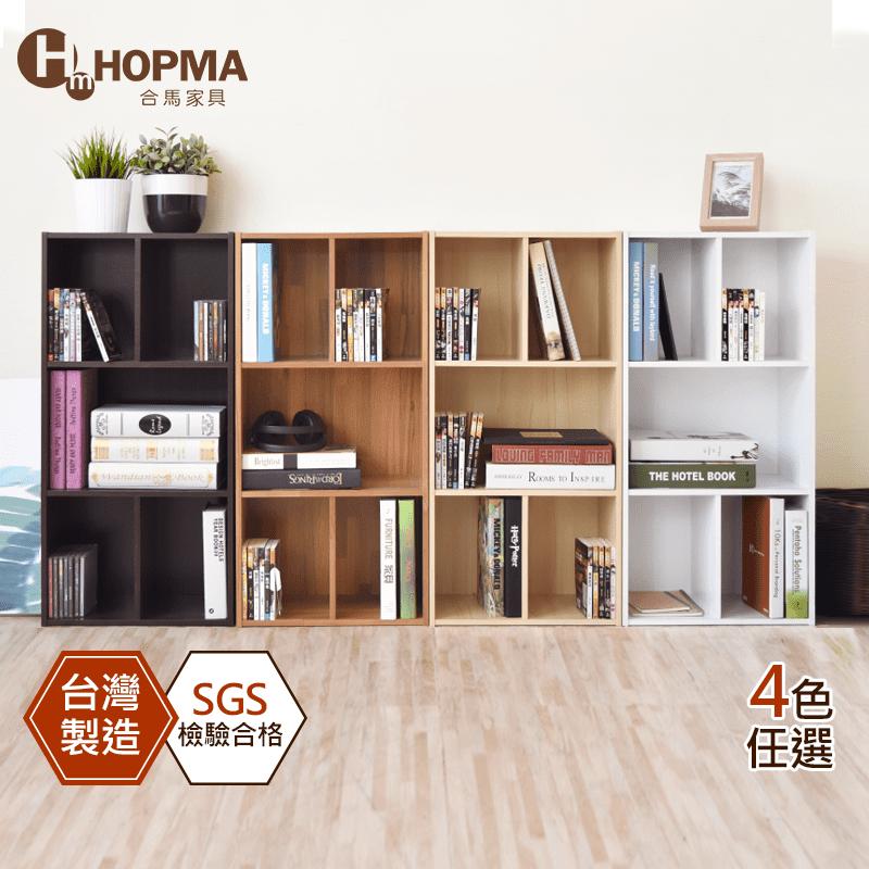 【Hopma】日式五格收納櫃/書櫃/置物櫃(3入)