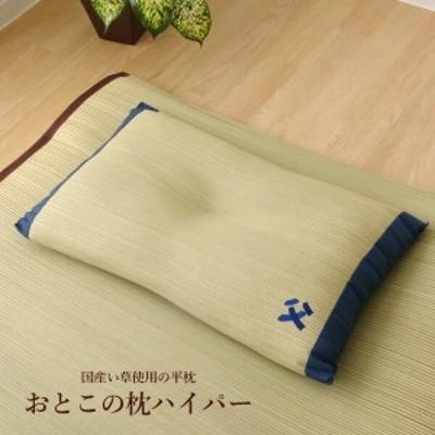 【送料込※一部地域を除く】 【父の日ギフト】国産い草使用 低反発い草枕 「 おとこの枕 ハイパー 」 サイズ:約43×63cm(#3639509) 中材