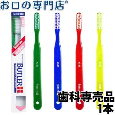 歯ブラシ サンスター BUTLER(バトラー) #333 ×1本