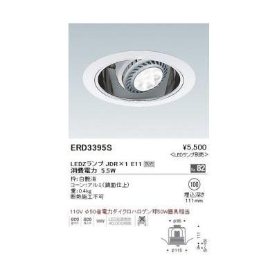 遠藤照明 ERD3395S LEDユニバーサルダウンライト LAMP JDR 枠白艶消コーンアルミ鏡面仕上 ランプ別売 [代引き不可]