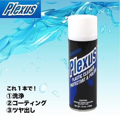 プラスチック クリーナー プレクサス Mサイズ 198g 洗車 洗浄 保護 艶出し ワックス 効果 コーティング Plexus PL198