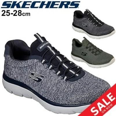 スニーカー メンズ スリッポン シューズ スケッチャーズ SKECHERS サミット フォートン SUMMITS-FORTON/ローカット 男性 靴 カジュアル