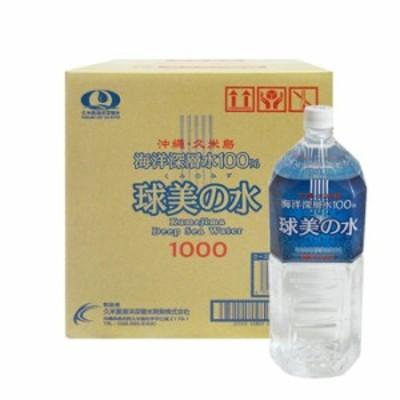 球美の水6本セット【2リットル 硬度1000】全国送料無料