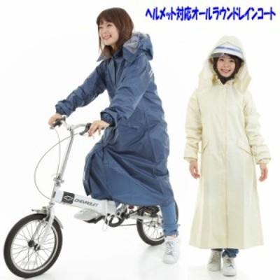 オールラウンドレインコート 自転車通学通勤 スクールレインコート 強力防水 裏メッシュ 二重袖 反射テープ ヘルメット対応 まわ