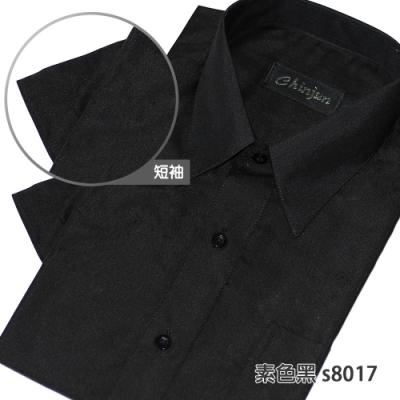 chinjun抗皺襯衫-素色黑(s8017)-短袖 男裝