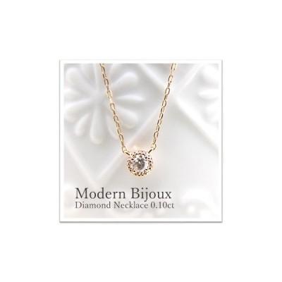 K10  ダイヤモンド 0.10ct ミル打ち ネックレス ホワイトゴールド・ピンクゴールド・イエローゴールド シンプル プレゼント ギフト