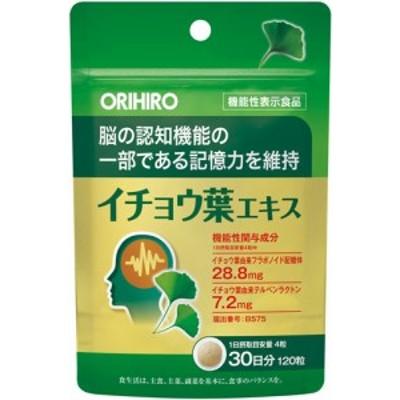 オリヒロ オリヒロ 機能性表示食品イチョウ葉エキス 120粒 30g(1粒250mg×120粒)×2