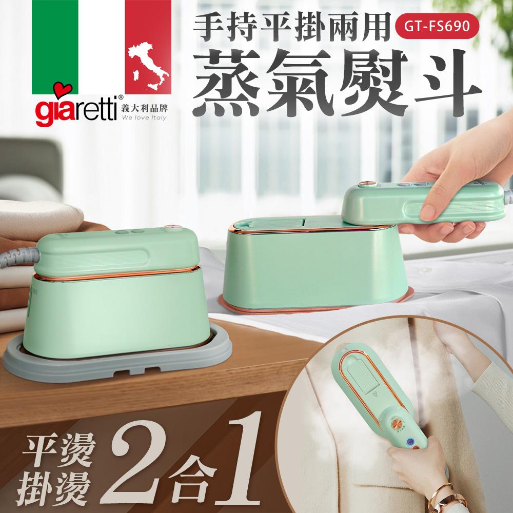 *Giaretti 手持平掛兩用蒸氣熨斗-綠色GT-FS690