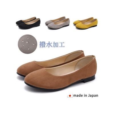 日本製/made in japan 撥水スエードパンプス(4カラー/6サイズ)