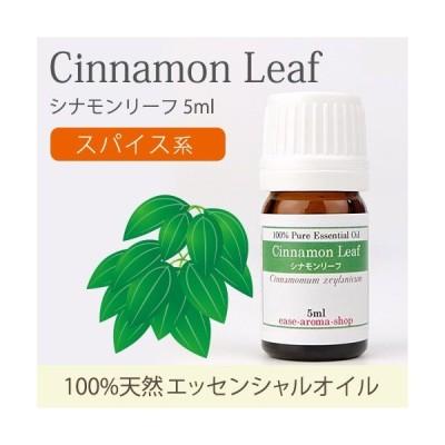 シナモンリーフ 5ml [精油/エッセンシャルオイル/アロマオイル]