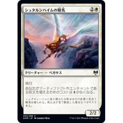 MTG マジック:ザ・ギャザリング シュタルンハイムの駿馬 コモン カルドハイム KHM-032 日本語版 クリーチャー 白