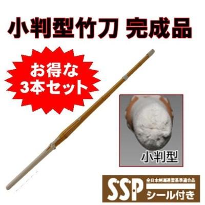 剣道 竹刀3本セット 小判型(32〜36) SSP 完成竹刀