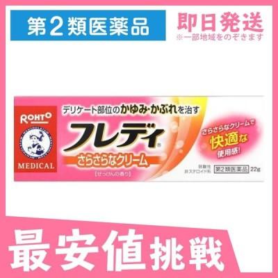 メンソレータム フレディメディカルクリームn 22g (せっけんの香り) 第2類医薬品