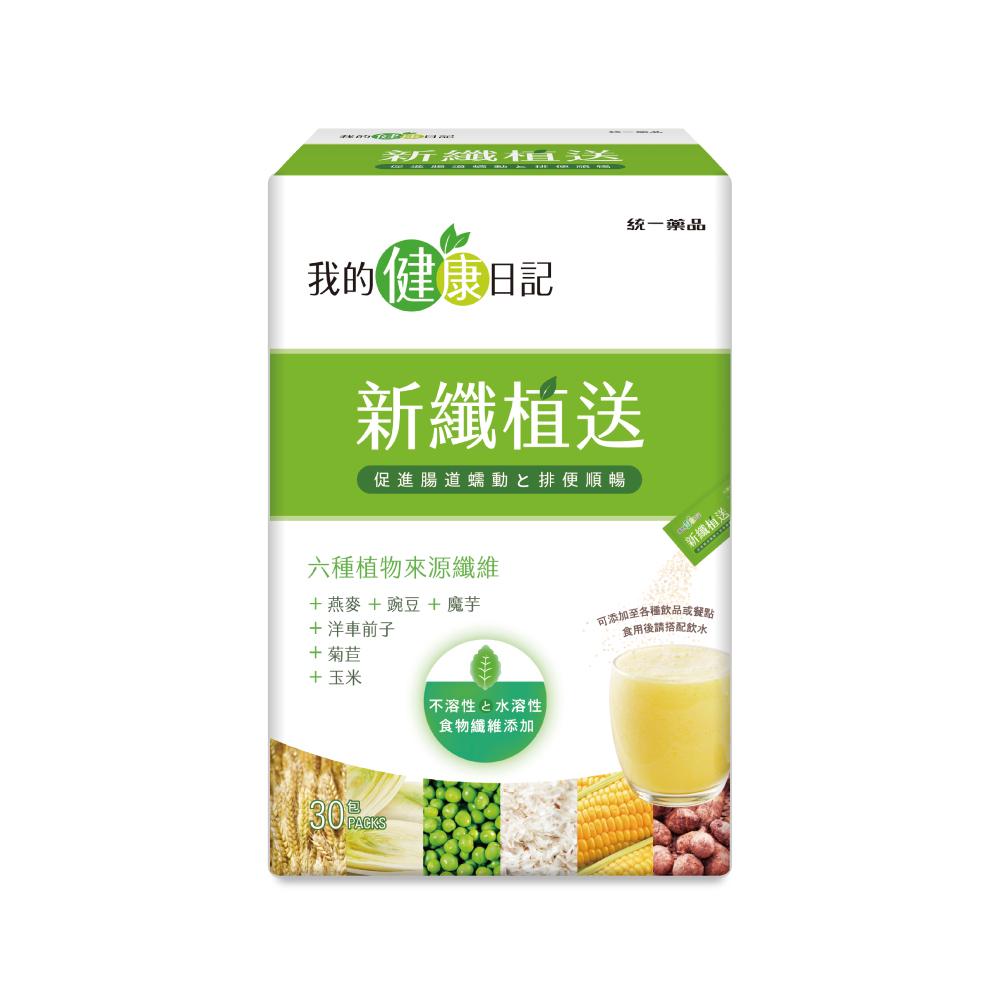 【我的健康日記】新纖植送纖維粉30入