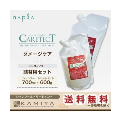 ナプラ ケアテクト HB リペア シャンプー 700ml+リペアトリートメント 600g 計2個 詰替用セット ナプラ ケアテクト シャンプー