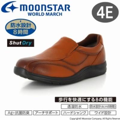 送料無料 ムーンスターワールドマーチ メンズ ウォーキングシューズ 靴 WM3131 ブラウン ソフト革 幅広4E 透湿 防水 シャットドライ