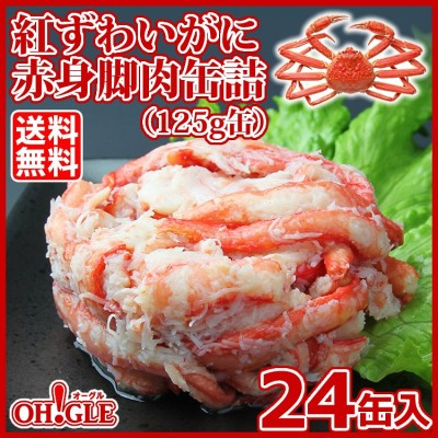 紅ずわいがに 赤身脚肉 缶詰 (125g) 24缶入  【送料無料】