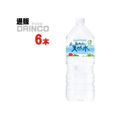 水 奥大山 の天然水 2L ペットボトル 6 本 ( 6 本 × 1 ケース ) サントリー